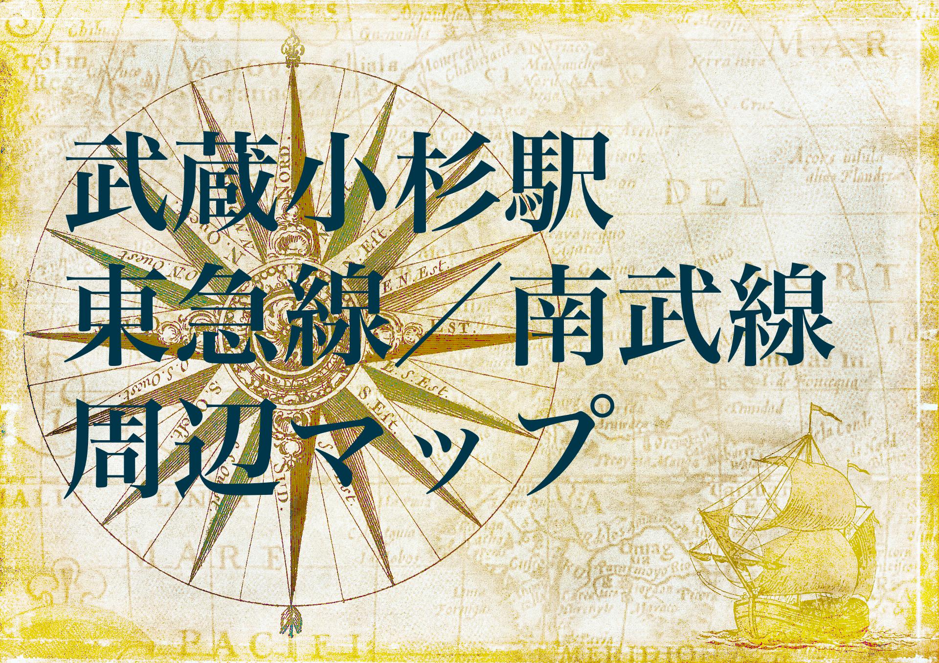 武蔵小杉駅(東急東横線/南武線)周辺マップ