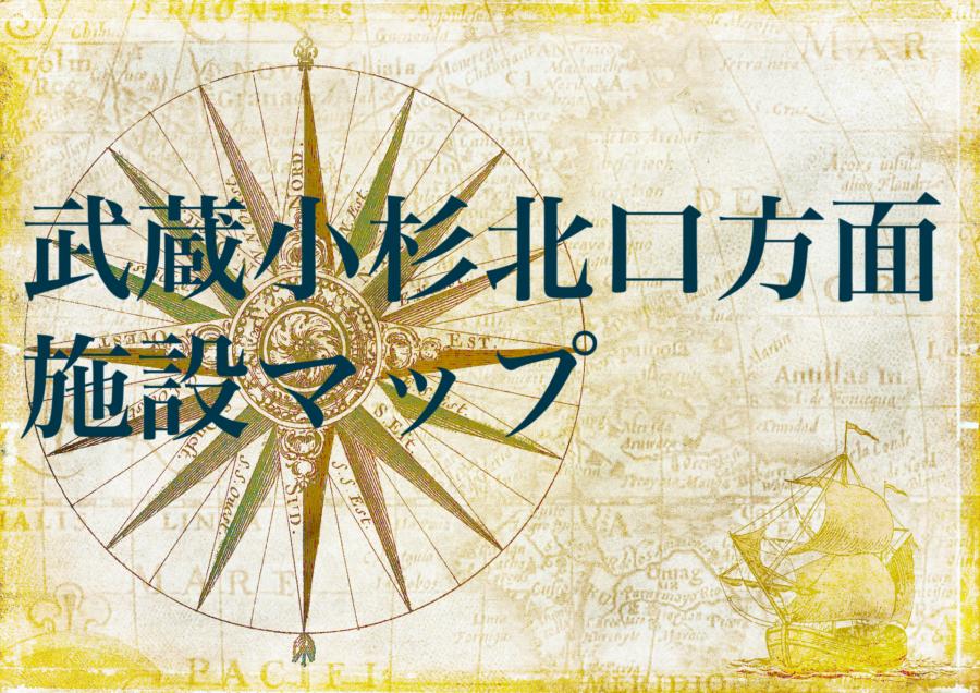 武蔵小杉駅北口方面(新丸子駅方面)周辺マップ